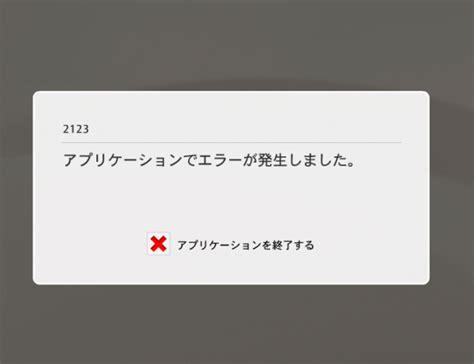 rosetta stone error 2123 google imeで動かなくなるrosettastone ロゼッタ ストーン hello world