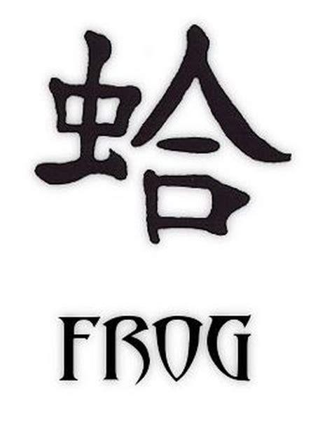 kanji frog symbol tattoo stencil tattoos book 65 000