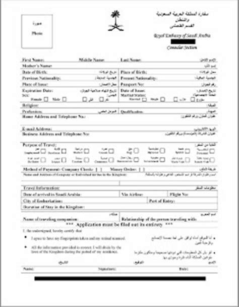 Guarantee Letter Saudi Arabia Russian Visa Application Form Saudi Arabia Kalmykia Us
