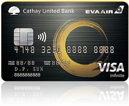 長榮航空聯名卡 信用卡介紹 信用卡 國泰世華銀行