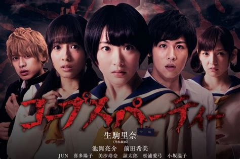 judul film action comedy indonesia corpse party book of shadows jurnal otaku indonesia