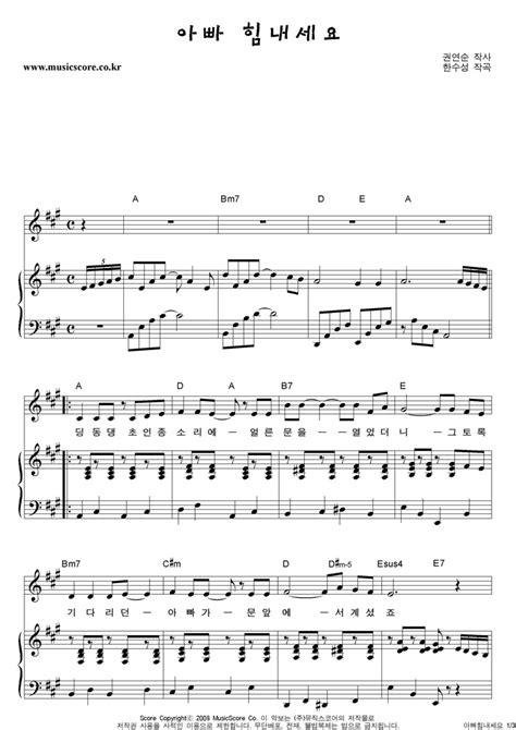 동요 아빠 힘내세요 피아노 악보 : 악보가게
