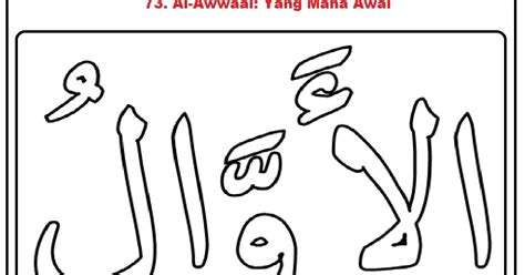 mewarnai gambar mewarnai gambar sketsa kaligrafi asma ul husna 73 al awwaal