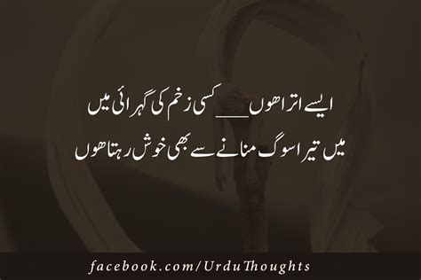 The Of Poetry sad poetry in urdu 2 lines with images poetry pics