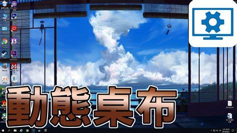 huan wallpaper engine youtube