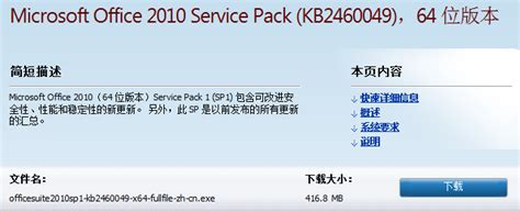Microsoft Office 2010 Service Pack 2 by