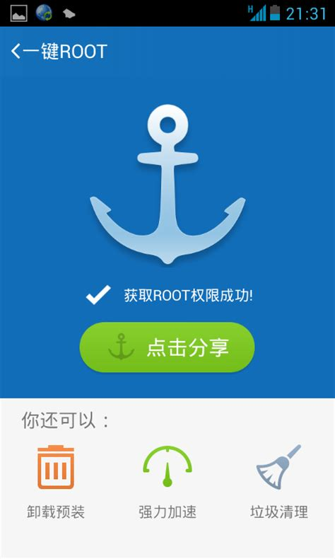vroot apk vroot apk v2 1 1 version for android androidpureapk