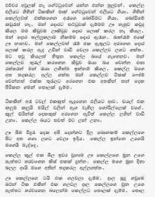 Wal Katha Sinhala School » Home Design 2017