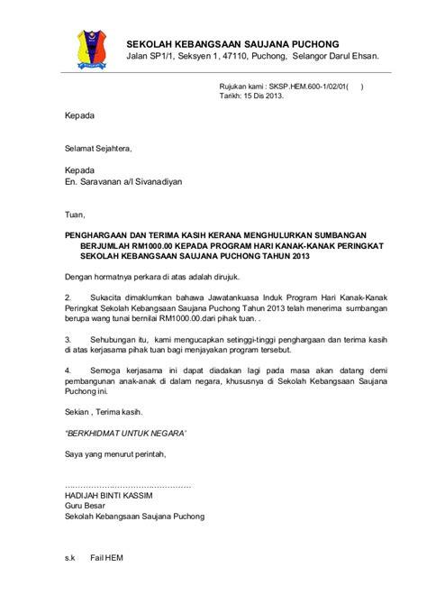 surat penghargaan penyumbang