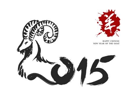 new year 2015 goat picture 字体创意设计
