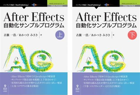 after effects aep aeスクリプト本 after effects自動化サンプルプログラム at aep project