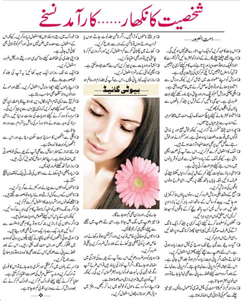 hair care tips in urdu hindi beauty tips by saira khan urdu tips for hair growth for marriage first night for