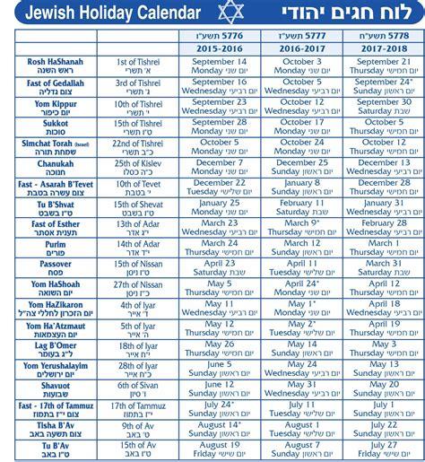 Calendar 2018 Rosh Hashanah New Year Calendar 2016 Printable Calendar Templates