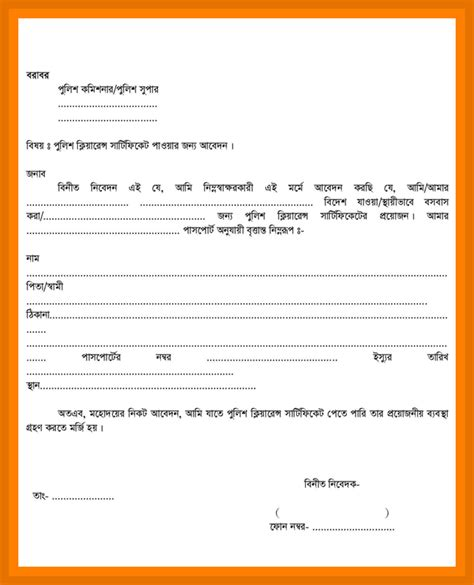 application letter format in bengali 16 application letter exle tech rehab