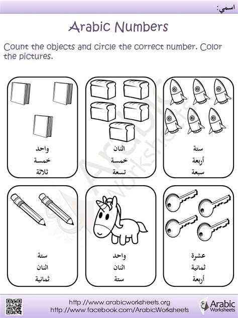 1000 images about arabic numbers worksheets on