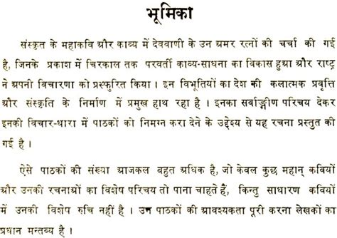 thales biography in hindi language स स क त क मह कव और क व य great sanskrit poets and their