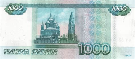 file banknote 1000 rubles 1997 file banknote 1000 rubles 2010 back jpg wikimedia commons