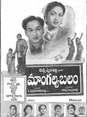 Telugu Mp3 Songs (Old 2 New)...: Mangalya Balam (1958