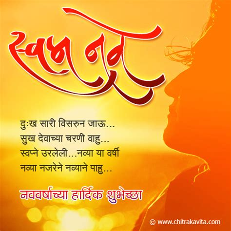 marathi greetings for new year 2010