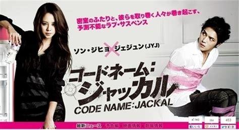 movie romantic comedy japan trans 131003 kim jaejoong and boyfriend s movies take