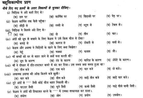 sentence pattern in hindi ncert solutions for class 6 hindi chapter 3 न द न द स त