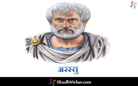 aristotle biography hindi aristotle quotes in hindi मह न द र शन कअरस त क श द ध