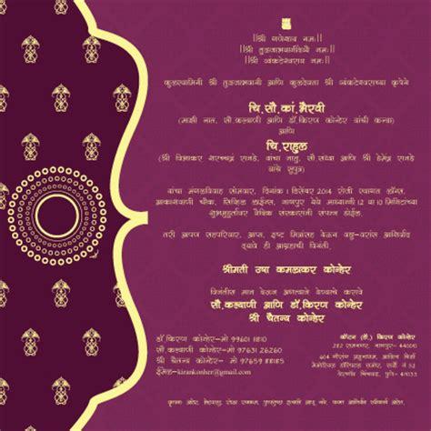 marathi wedding invitation card template wedding card marathi on behance