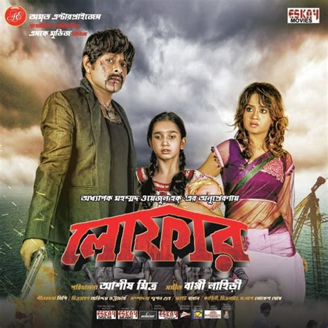 loafer mp3 songs loafer 2017 bengali mp3 album 1st