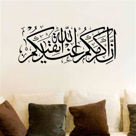 islamic home decor wonderful with images of islamic home arabic quotes wall sticker islamic muslim rooms