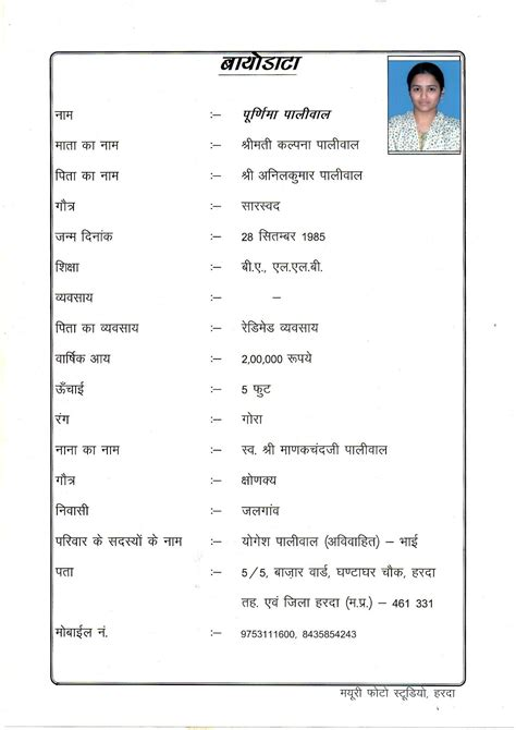 biodata format for helper hindu marriage biodata format newfangled see marathi