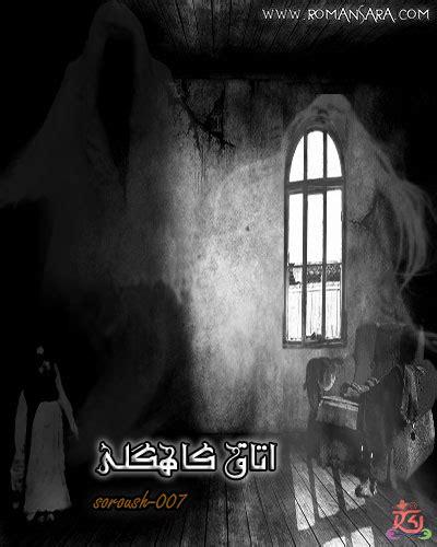 رمان اتاق کاهگلی از soroush-007 با فرمت pdf,java,epub,apk