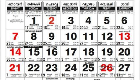 Calendar 2018 Pdf Malayalam Free Malayalam Calendar 2018 Pdf Lawguage