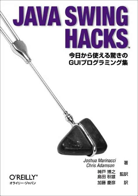 swing hack o reilly japan java swing hacks