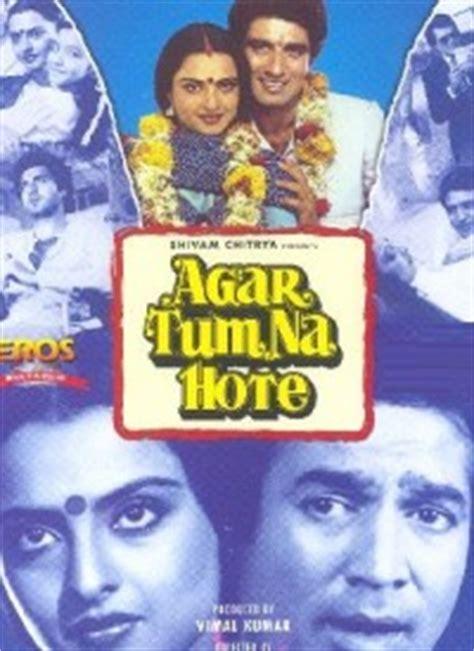 agar tum na hote kishore kumar song lyrics with translation agar tum na hote title lyrics agar tum na hote 1983