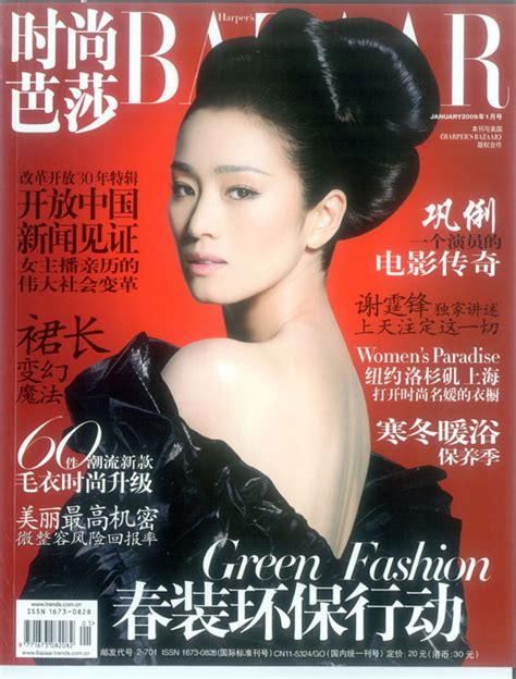 Gong Li Wardrobe Malfunction by Top News In Gong Li