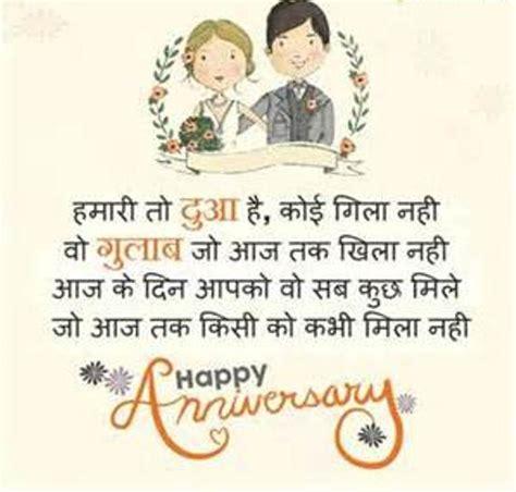 25th anniversary invitation quotes in hindi fast 25th anniversary invitation quotes in hindi stopboris Gallery
