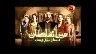 mera sultan episode 73 by geo kahani 27th july 2013