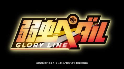 theme line yowamushi pedal yowamushi pedal glory line episodio 05 sub ita streaming e