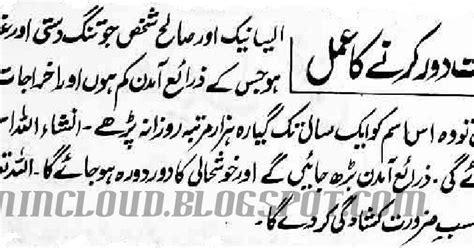 Ghurbat Essay In Urdu by Ghurbat Poverty Door Karnay Ka Wazifa Urdu Meaning Pictures Tips Islam Books Information