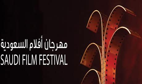 drama film festival woman wins award for best drama at saudi film festival