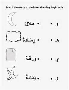 arabic letters worksheets for kindergarten a muslim