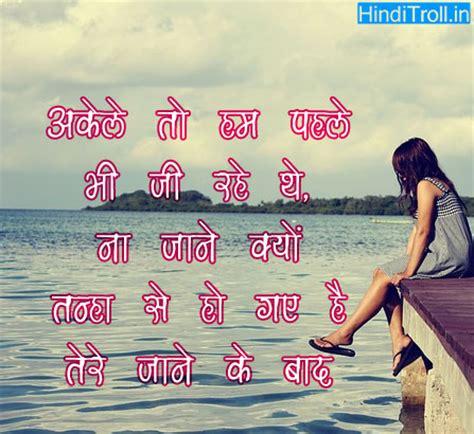 breakup wallpaper for whatsapp akele to hum pehle bhi sad hindi shayari hd wallpaper