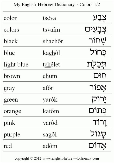 words for light in other languages colors word list hebrew orange pink