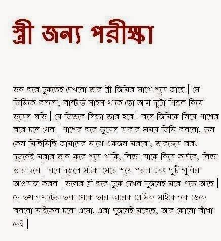 hot funny jokes bengali bangla jokes sms bangla funny sms bangla hasir sms