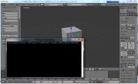 Blender Las Lpg 3dモデリングソフトblenderでプログラミング 導入編 三日坊主のエンジニア