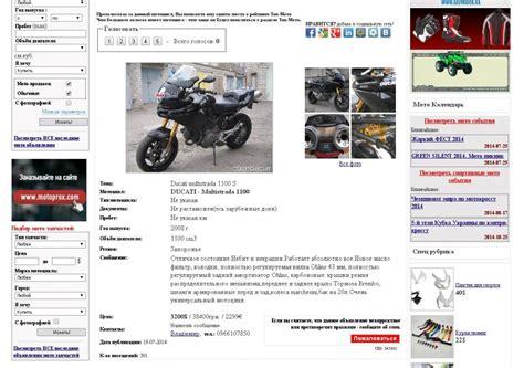 ministero interno targhe rubate motociclismo