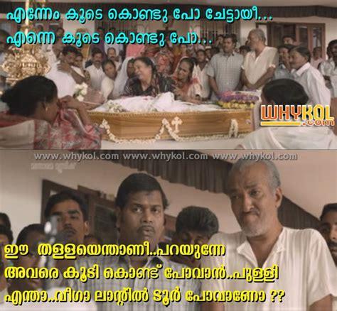 film comedy scenes malayalam comedy scene from new malayalam movie vellimoonga