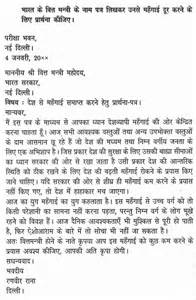 Marathi Essay Writing by Essay About Myself In