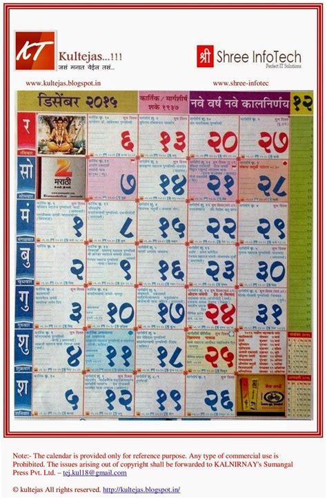 kalnirnay 2016 in marathi new calendar template site