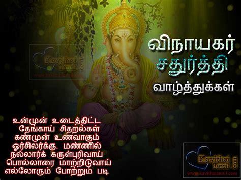 tamil kavithai iraiwan kavithai for vinayagar chathurthi kavithaitamil com